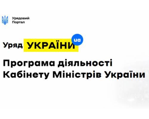 Цього року в Україні запрацює програма мобільності молоді