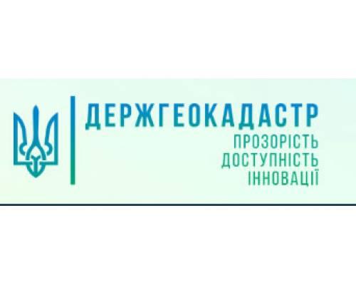Державна служба України з питань геодезії, картографії та кадастру інформує: