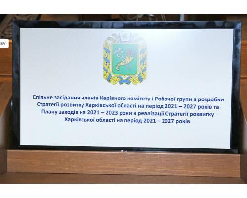 Міський голова Леонід Лазуренко взяв участь у спільному засіданні керівного комітету та робочої групи з розробки Стратегії розвитку Харківської області на період 2021–2027 років та Плану заходів на 2021–2023 роки, яке відбулося у Будинку рад 14 січня