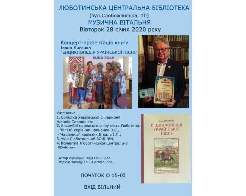 Концерт - презентація книги Івана Лисенко
