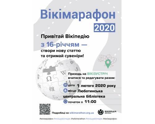 Вікімарафон-2020