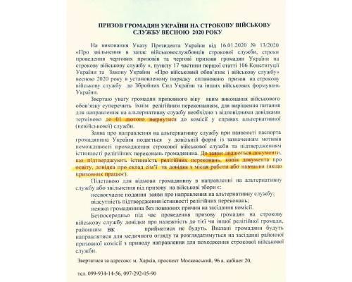 Призов громадян України