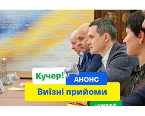 Керівники структурних підрозділів ХОДА проведуть виїзні прийоми громадян