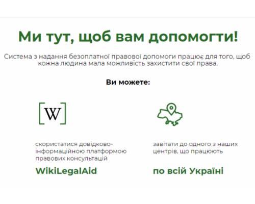 Запрацював Telegram-канал системи безоплатної правової допомоги