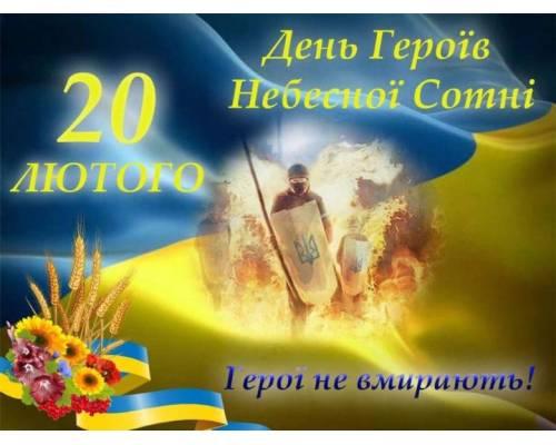 20-21 лютого наша держава відзначає річницю трагічних подій на Майдані, вшановує героїв Небесної Сотні та учасників Революції Гідності.