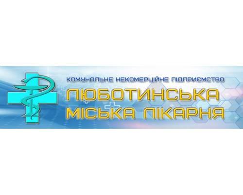 Адміністрація КНП «Люботинська міська лікарня»