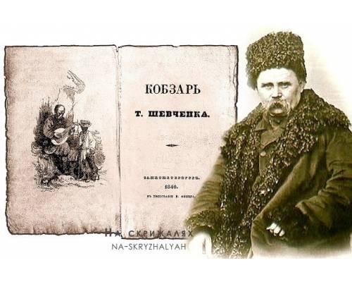 9 Березня - День народження Тараса Шевченка