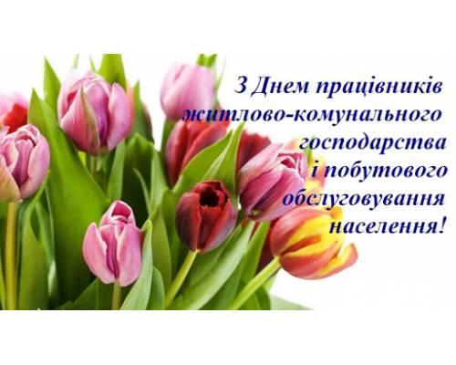 Щорічно у третю неділю березня відзначається День працівників житлово-комунального господарства і побутового обслуговування населення.