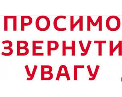 Шановні мешканці м. Люботин