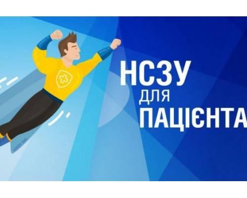 Національна служба здоров'я України запустила в фейсбуці окрему сторінку для пацієнтів