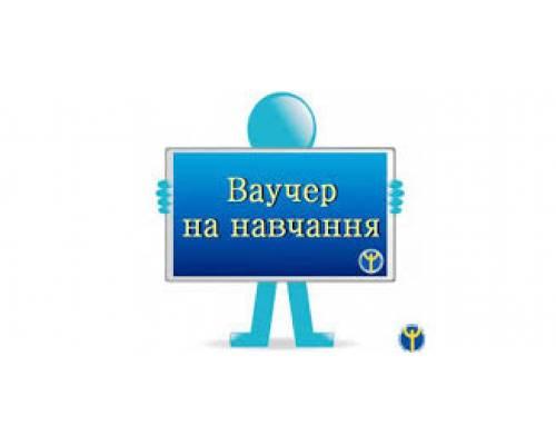 Люботинська міська філія ХОЦЗ повідомляє: