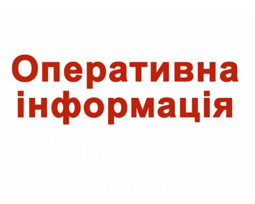 Оперативна інформація за 08.04.2020 р.