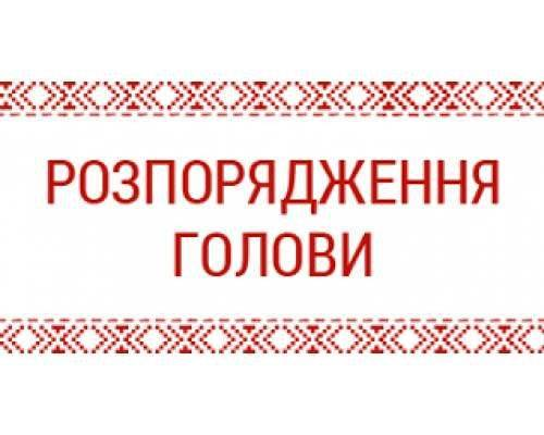 Розпорядження №79 від 26.03.2020 р.