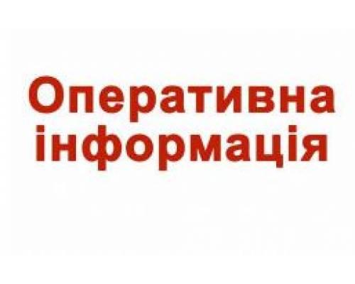 Оперативна інформація за 10 травня 2020 р.