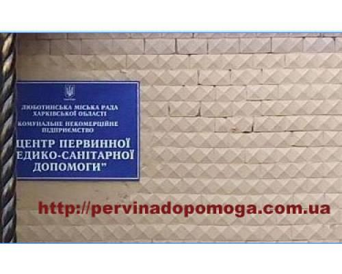 """ КНП \""""Центр первинної медико-санітарної допомоги\"""" Люботинської міської ради"""