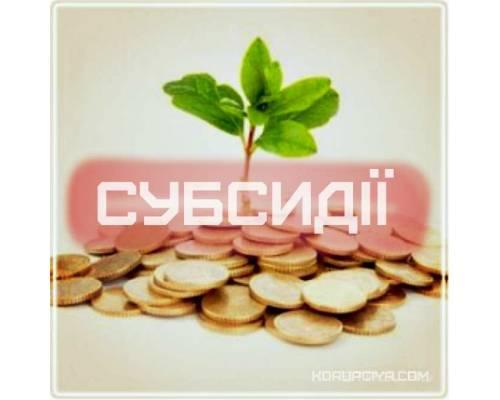 Щодо повідомлення про зміни та  відповідальність громадян, які отримують житлову субсидію!