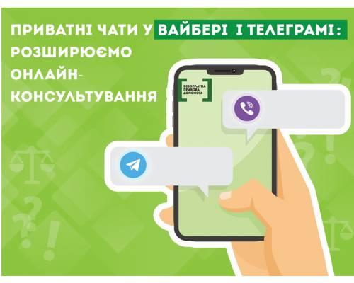 Система БПД розпочала онлайн-консультування у приватних чатах у Вайбері і Телеграм.