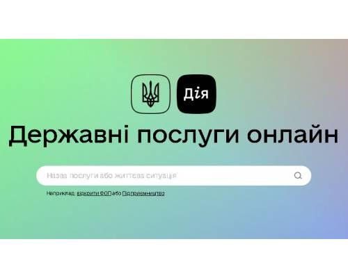 """Про впровадження порталу державних послуг \""""ДІЯ\"""""""