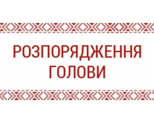 Розпорядження №85 від 07.04.2020 р.
