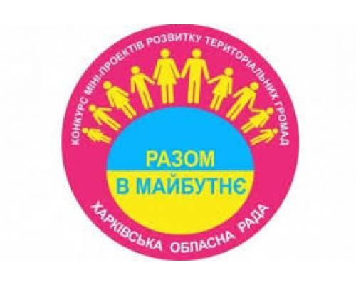 22 квітня у м. Харкові відбулося засідання конкурсного комітету мініпроєктів «Разом в майбутнє», на якому переможцями було визначено 266 міні-проєктів, серед яких 4 мініпроєкти від м. Люботина.