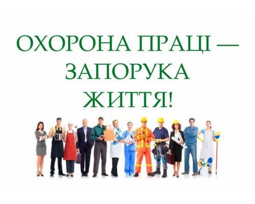 День охорони праці
