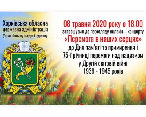 Для жителів Харківщини 8 травня відбудеться святковий онлайн-концерт
