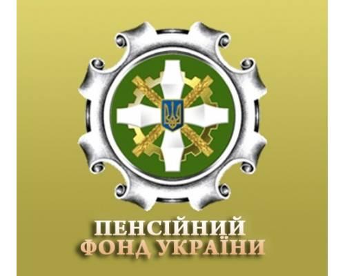 Пенсійний фонд України повідомляє: