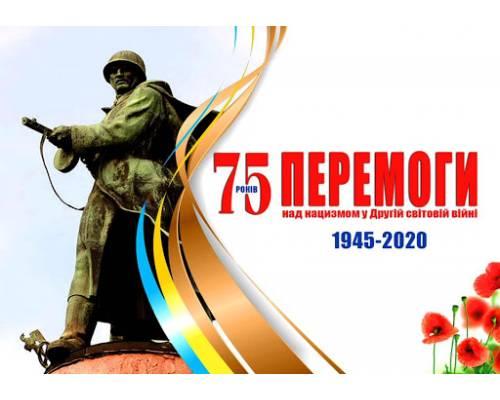 До Дня пам'яті та примирення і Дня Перемоги над нацизмом у Другій світовій війні, 8-9 травня 2020 року