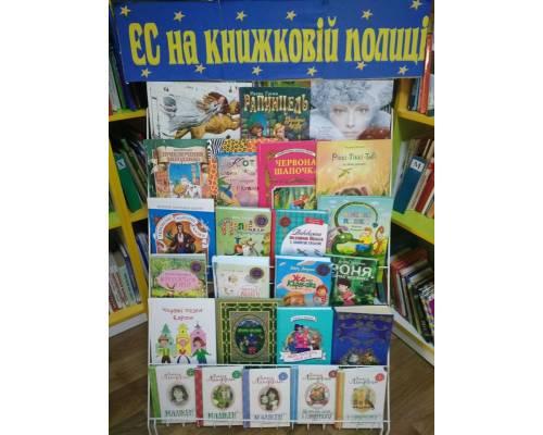«ЄС на книжковій полиці. Казки Європи»