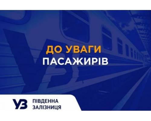 З 1 червня на Харківщині відновлюється приміське сполучення