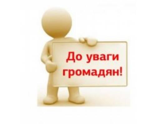До уваги фізичних осіб, фізичних осіб-підприємців та юридичних осіб