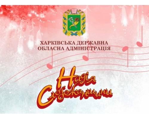 Щорічні стипендії «Надія Слобожанщини» отримали 30 учнів мистецьких шкіл області