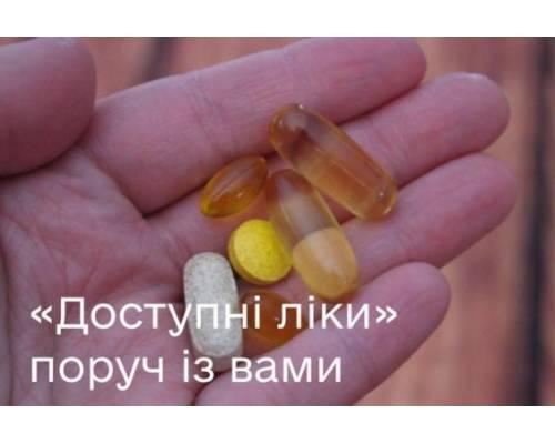 До програми «Доступні ліки» додали нові серцево-судинні препарати