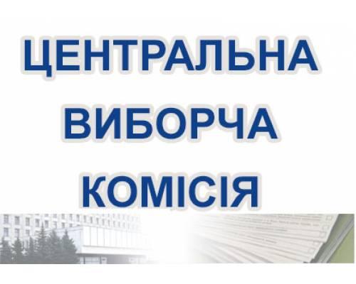 ЦВК розпочинає серію онлайн-вебінарів для членів ДВК