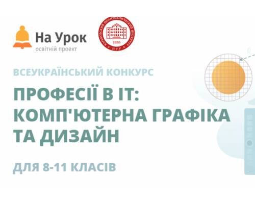 ХПІ запрошує школярів на IT-конкурс