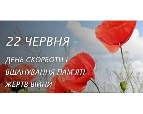22 червня - День скорботи і вшанування пам\