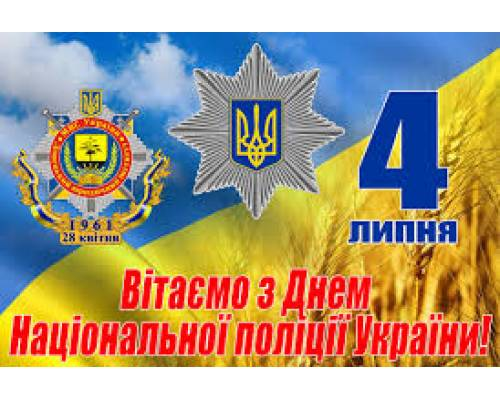Щиро вітаю працівників Національної поліції України,