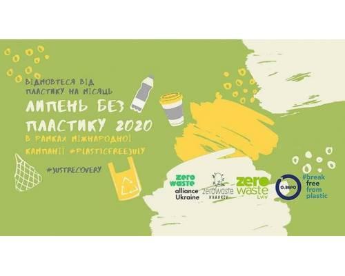 """Люботинська міська рада у співпраці із громадським рухом Kharkiv zero waste долучається до всесвітньої кампанії \""""Липень без пластику\""""."""