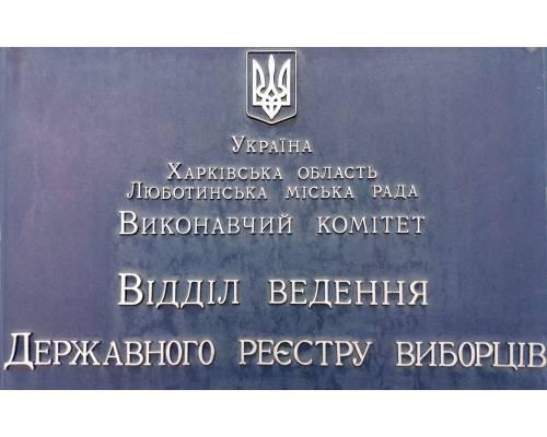 Відділ ведення Державного реєстру виборців інформує: