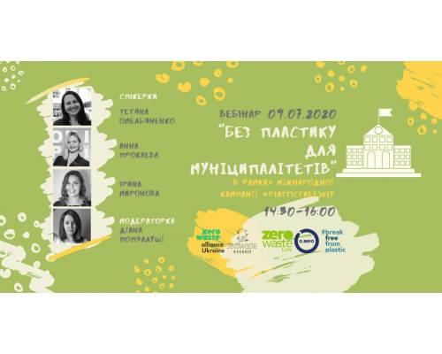 В рамках кампанії #PlasticFreeJuly починається серія просвітницьких вебінарів для місцевої влади, чиновників, бізнесу та громадян, які хочуть отримати максимальну кількість інформації про життя без пластику.