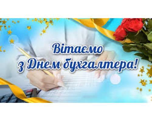 16 липня - День бухгалтера України