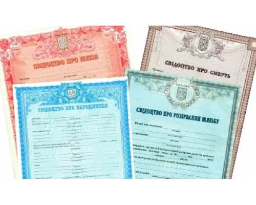Відділ державної реєстрації актів цивільного стану повідомляє