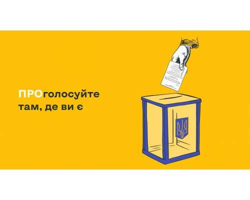 Комісія змінила процедури визначення органом ведення ДРВ виборчої адреси виборця