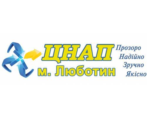 Центру надання адміністративних послуг Люботинської міської ради виповнилося 7 років!