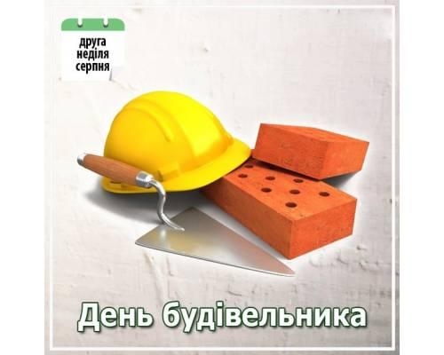 Пресвипуск до Дня будівельника