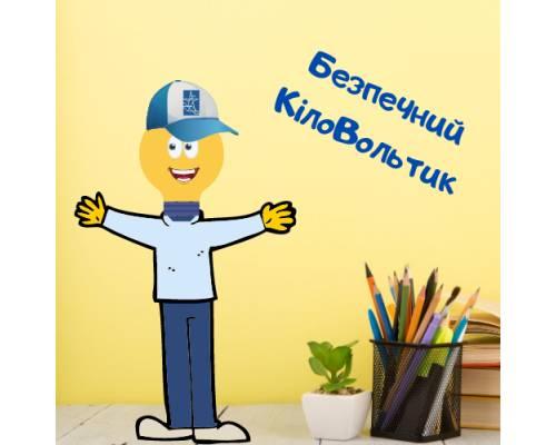 """Увага! АТ """"Харківобленерго"""" розпочинає соціальний проєкт """"Віртуальна школа електробезпеки""""."""