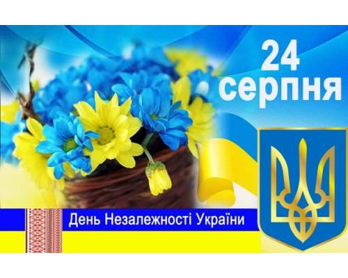 З Днем Незалежності України та Днем Прапору України!