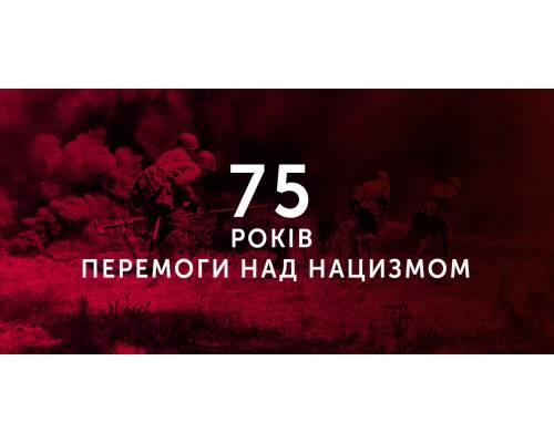 2020-й – рік 75-ї річниці перемоги над нацизмом у Другій світовій війні 1939-1945 років