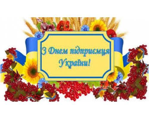 Щороку у першу неділю вересня в Україні відзначається День підприємця!