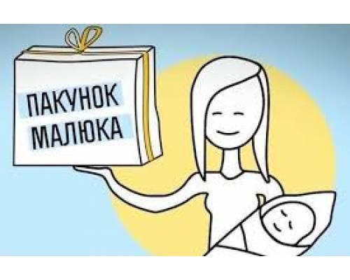 """Уряд відновив забезпечення дитини при народженні одноразовою натуральною допомогою """"пакунок малюка"""""""